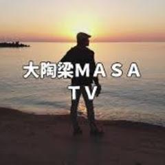 大陶梁MASA&まーさん