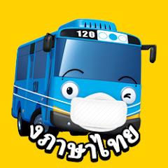Tayo ภาษาไทย Tayo Thailand