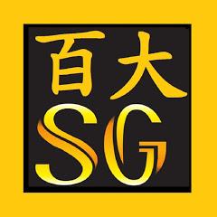 百大SG 頻道