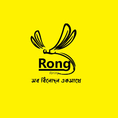 Rong Foring