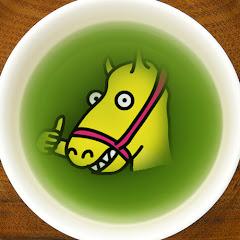 ウマヅラのお茶の間