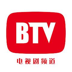 北京电视台 电视剧官方频道 BTV Drama Official Channel
