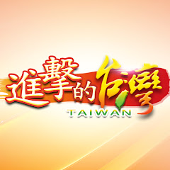 進擊的台灣