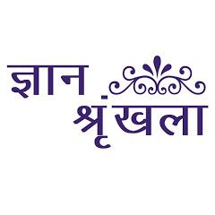 Gyan Shrinkhala
