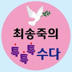 최송죽의톡톡톡수다