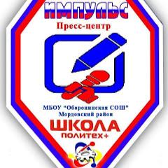 пресс-центр ИМПУЛЬС
