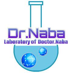 ドクターナバの研究所
