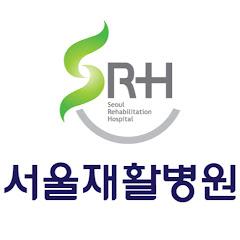서울재활병원 TV