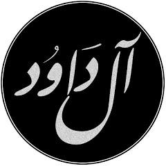 مزامير آل داوود