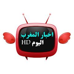 اخبار المغرب اليوم HD
