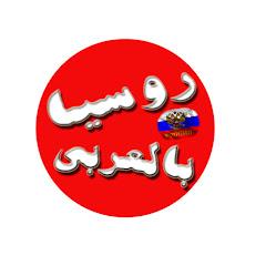 روسيا بالعربي