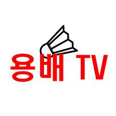 용배 TV