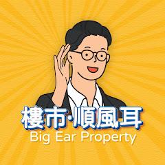 樓市順風耳 Big Ear Property