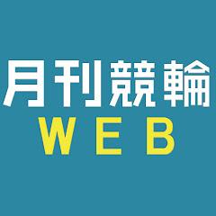 月刊競輪WEB動画