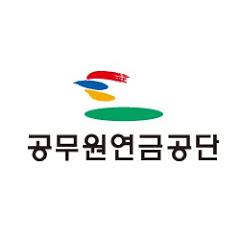 공무원연금공단