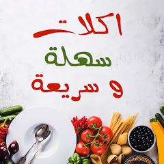 اكلات سهلة و سريعة