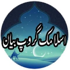 Islamic Group Bayan