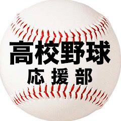 応援部高校野球