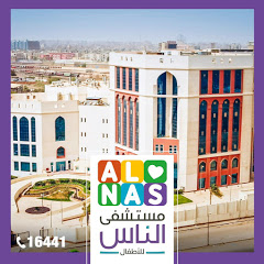 Al Nas Hospital - مستشفي الناس