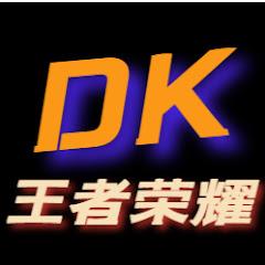 DK王者荣耀