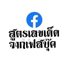 สูตรเลขเด็ด จากเฟสบุ๊ค