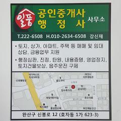 전주 일품 공인중개사 & 행정사