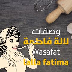 وصفات لالة فاطمة Wasafat Lalla Fatima 2