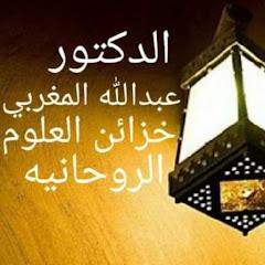الدكتور عبدالله المغربي بحر العلوم الروحانيه