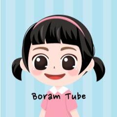 Boram Tube [宝蓝和朋友们]