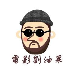 電影劉油果