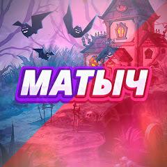 Матыч - Бравл Старс
