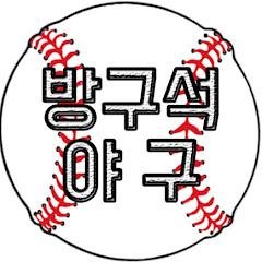 방구석 야구
