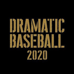 DRAMATIC BASEBALL 2020