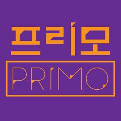 프리모 박총무