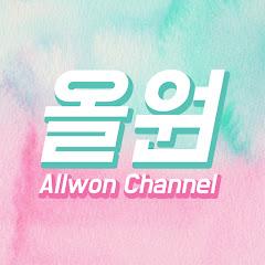 올원채널 AllWon Channel