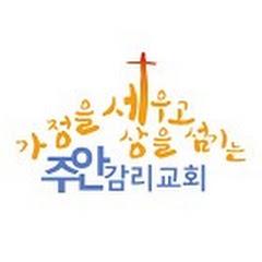 주안감리교회