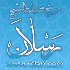 موقع فضيلة الشيخ محمد بن سعيد رسلان