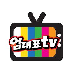 딸셋아빠엄대표TV