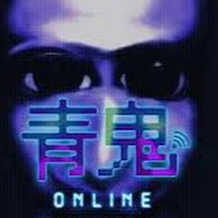 青鬼オンラインチャンネル