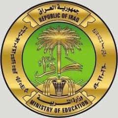 قرارات وزارة التربية العراقية