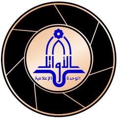 مدارس الاوائل الاهلية - موصل/العراق