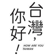 台灣,你好!