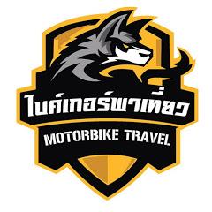 ไบค์เกอร์พาเที่ยว / Motorbike Travel.