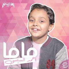 Ahmed El Sisi MOSEEQA / أحمد السيسي