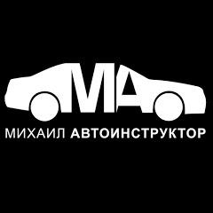 Михаил Автоинструктор