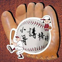 小哥講棒球