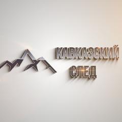 Кавказский след