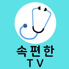 속편한TV