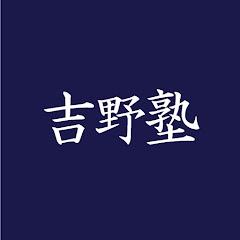 宅建吉野塾