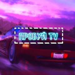 Пробуй TV